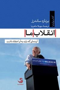 انقلاب ما؛ آیندهای که باید به آن اعتقاد داشت