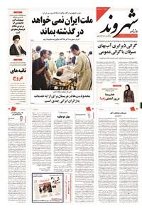 شهروند - ۱۳۹۴ دوشنبه ۶ مهر