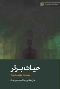 حیات برتر؛ معاد از منظر قرآن