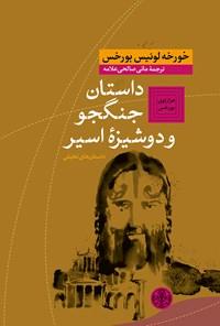 داستان جنگجو و دوشیزهی اسیر