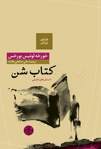 کتاب شن؛ داستانهای تخیلی