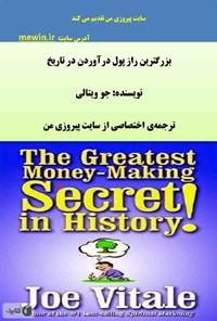 بزرگترین راز پولدرآوردن در تاریخ