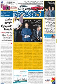 روزنامه هفت صبح - ۱۹ بهمن ۱۳۹۳