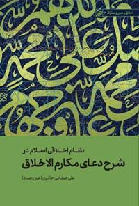 نظام اخلاقی اسلام شرح دعای مکارم الاخلاق