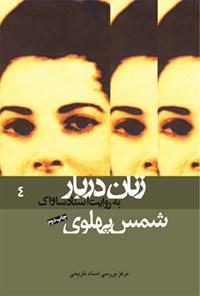 شمس پهلوی- زنان دربار به روایت اسناد ساواک