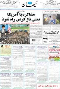 کیهان - پنجشنبه ۱۶ مهر ۱۳۹۴