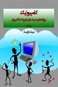 کامپوزیک: پروژههای شبیهسازی فیزیک با کامپیوتر (جلد اول)