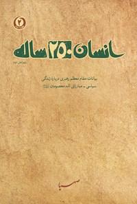 انسان ۲۵۰ ساله (حلقه دوم)؛ بیانات مقام معظم رهبری دربارهی زندگی سیاسی ـ مبارزاتی ائمهی معصومین (ع)