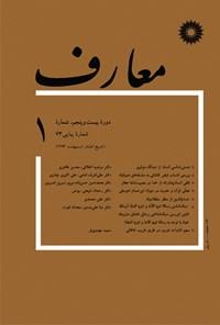 مجله معارف - دوره ۲۵ - شماره ۱
