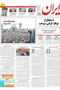 روزنامه ایران - پنج شنبه ۷ اسفند ۱۳۹۳