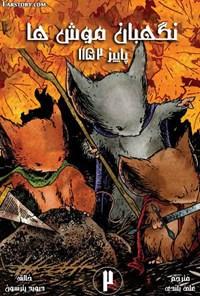 نگهبان موش ها پاییز ۱۱۵۲، شماره دوم