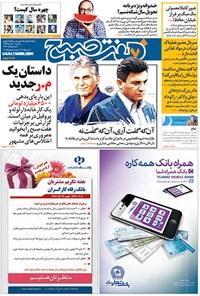 روزنامه هفت صبح- یکشنبه ۱۰ اسفند ۱۳۹۳