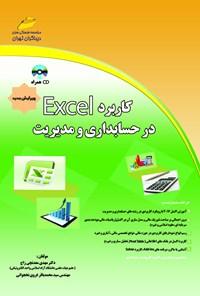 کاربرد Excel در حسابداری و مدیریت