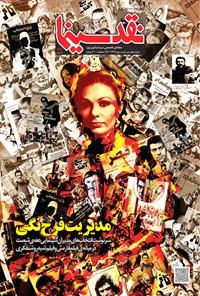 مجله نقد سینما ـ شماره ۱ ـ مهر ۹۳