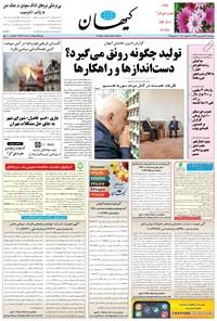 کیهان - چهارشنبه ۲۸ فروردين ۱۳۹۸
