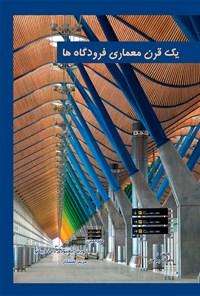 یک قرن معماری فرودگاه