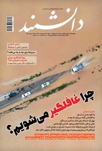 مجله دانشمند ـ شماره ۶۶۷ ـ اردیبهشت ۹۸