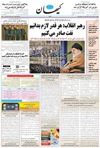 کیهان - پنجشنبه ۰۵ ارديبهشت ۱۳۹۸