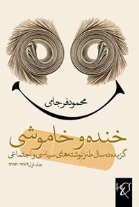 خنده و خاموشی؛ گزیدهی ده سال طنزنوشتههای سیاسی و اجتماعی (جلد اول ۱۳۸۳-۱۳۸۹)