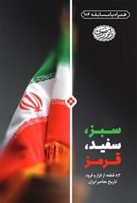 سبز، سفید و قرمز؛ ۸۳ قطعهی منظوم از فراز و فرود تاریخ معاصر ایران