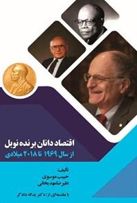 اقتصاددانان برندهی نوبل (از سال ۱۹۶۹ تا ۲۰۱۸ میلادی)