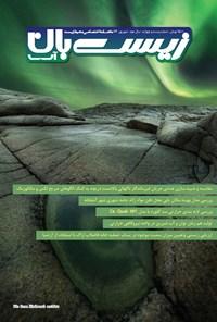 ماهنامه تخصصی زیستبان آب ـ شماره ۲۴ ـ شهریور ۹۷