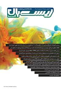 ماهنامه زیست بان آب ـ شماره ۲۶ ـ آبان ۹۷