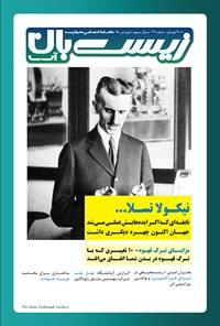 ماهنامه زیست بان آب ـ شماره ۳۱ ـ فروردین ۹۸