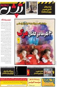 ویژهنامه تپش روزنامه جامجم ـ چهارشنبه ۱۸ اردیبهشت ۹۸