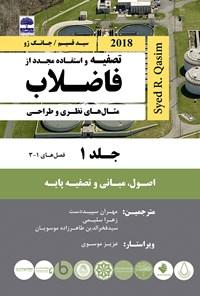 تصفیه و استفادهی مجدد از فاضلاب؛ مثالهای نظری و طراحی (جلد ۱)