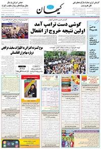 کیهان - شنبه ۲۱ ارديبهشت ۱۳۹۸