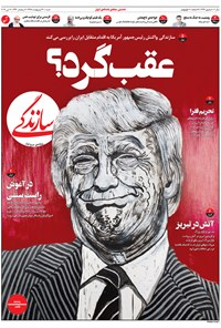 روزنامه سازندگی ـ شماره ۳۶۶ ـ ۲۱ اردیبهشت ۹۸