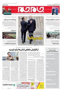 روزنامه جامجم ـ شماره ۵۳۸۰ ـ شنبه ۲۱ اردیبهشت ۹۸