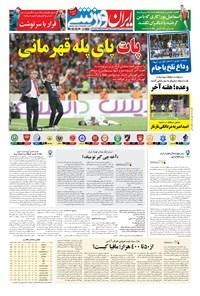 ایران ورزشی - ۱۳۹۸ يکشنبه ۲۲ ارديبهشت