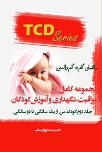 """مجموعه کامل """"مراقبت، نگهداری و آموزش کودکان"""" جلد دوم"""