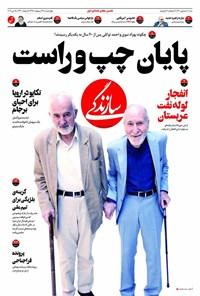 روزنامه سازندگی ـ شماره ۳۷۰ ـ ۲۵ اردیبهشت ۹۸