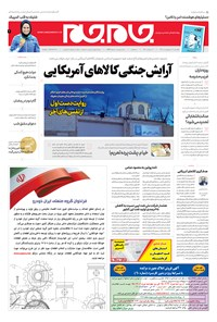 روزنامه جامجم ـ شماره ۵۳۸۷ ـ یکشنبه ۲۹ اردیبهشت