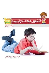 الگوی کودک در تربیت؛ امانتداری
