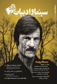 مجله سینما و ادبیات ـ شماره ۷۳ ـ اردیبهشت و خرداد ۹۸