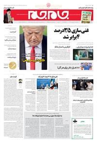 روزنامه جامجم ـ شمار۰ ۵۳۸۹ ـ سهشنبه ۳۱ اردیبهشت ۹۸