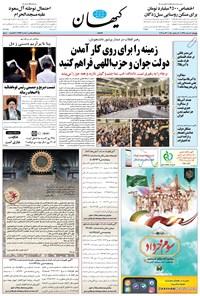کیهان - پنجشنبه ۰۲ خرداد ۱۳۹۸