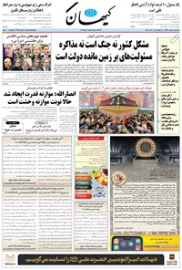کیهان - يکشنبه ۰۵ خرداد ۱۳۹۸