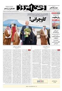 وطن امروز - ۱۳۹۸ يکشنبه ۵ خرداد