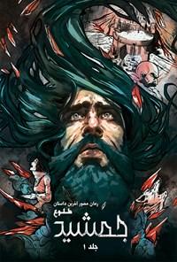 رمان مصور آخرین داستان طلوع جمشید (جلد ۱)
