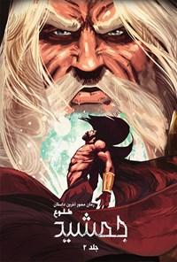 رمان مصور آخرین داستان طلوع جمشید (جلد ۲)