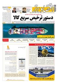 روزنامه اقتصاد برتر ـ شماره ۴۸۵ ـ ۸ خرداد ۹۸