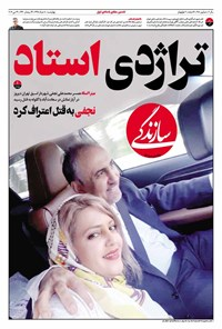 روزنامه سازندگی ـ شماره ۳۸۱ ـ ۸ خرداد ۹۸