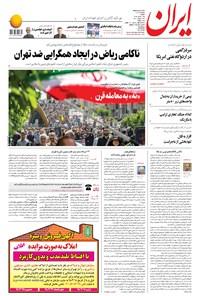 ایران - ۱۱ خرداد ۱۳۹۸