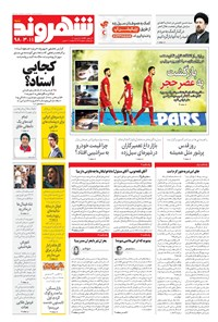 شهروند - ۱۳۹۸ شنبه ۱۱ خرداد