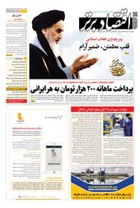 روزنامه اقتصاد برتر ـ شماره ۴۸۸ ـ ۱۳ خرداد ۹۸